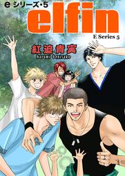 E-Series (Yaoi Manga), Volume 5