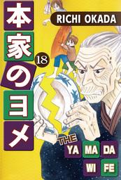 THE YAMADA WIFE, Volume 18