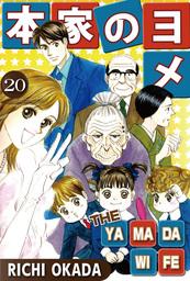 THE YAMADA WIFE, Volume 20