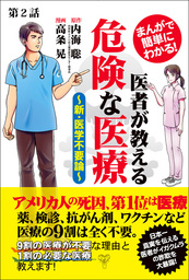 【分冊版】まんがで簡単にわかる!医者が教える危険な医療~新・医学不要論~第2話