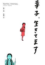 【期間限定 試し読み増量版】幸子、生きてます(1)