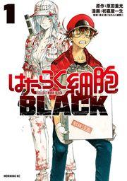【期間限定 試し読み増量版】はたらく細胞BLACK(1)