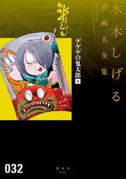 ゲゲゲの鬼太郎 水木しげる漫画大全集(4)