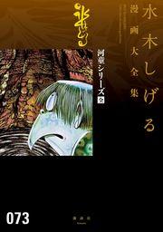 河童シリーズ[全] 水木しげる漫画大全集(1)