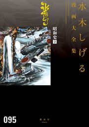 昭和史 水木しげる漫画大全集(2)