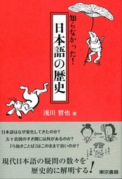知らなかった!日本語の歴史