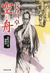 空舟 北町奉行所捕物控(3)