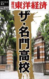 ザ・名門高校―週刊東洋経済eビジネス新書No.277