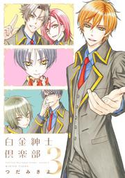 白金紳士倶楽部(3)