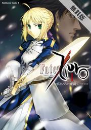 Fate/Zero(1)【期間限定 無料お試し版】