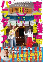 東京銭湯パラダイス ~ワンコインでイケる非日常~