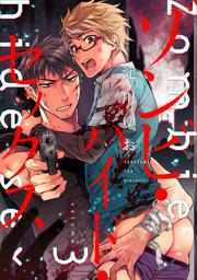 ゾンビ・ハイド・セックス【単話版】3