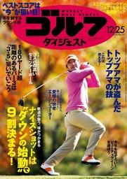 週刊ゴルフダイジェスト 2018/12/25号