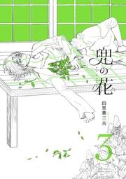 兜の花(3)【電子限定特典ペーパー付き】