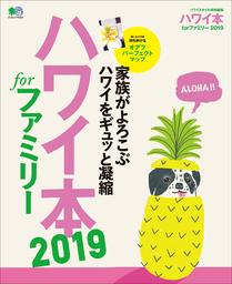 ハワイ本forファミリー 2019
