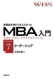 早稲田大学ビジネススクールMBA入門[session7]リーダーシップ――未来を切り開く能力
