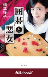囲碁と悪女 (角川ebook nf)