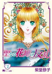 聖なる花嫁の反乱(1)