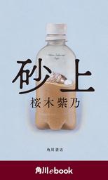 砂上【電子書籍特典付き】 (角川ebook)