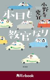 本日も教官なり (角川ebook)
