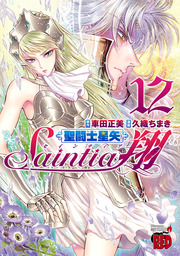 聖闘士星矢セインティア翔 12
