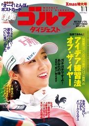 週刊ゴルフダイジェスト 2019/1/1号
