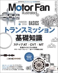 Motor Fan illustrated Vol.147