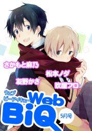 WebBiQ 2013年5月号
