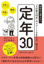 定年3.0 50代から考えたい「その後の50年」のスマートな生き方・稼ぎ方