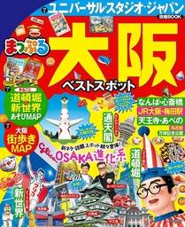 まっぷる 大阪ベストスポット