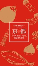 京都「このためだけに行く」絶品美味手帖