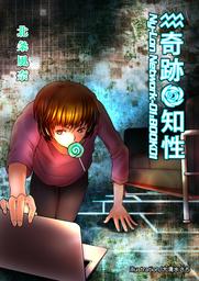 奇跡の知性  Ny-Lon Network-01