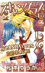 Scandalous Romance, Volume Collections