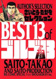 さいとう・たかをセレクション BEST13 of ゴルゴ13