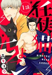 任侠猫ちょこ 分冊版 : 1