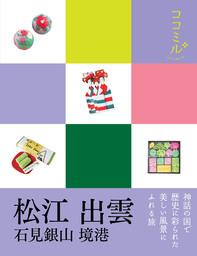 ココミル 松江 出雲 石見銀山 境港(2020年版)
