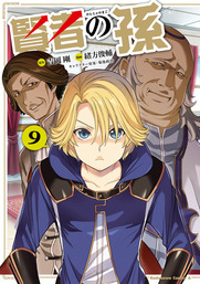 賢者の孫(角川コミックス・エース)