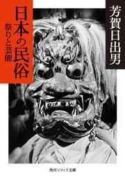 日本の民俗 祭りと芸能