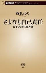さよなら自己責任―生きづらさの処方箋―(新潮新書)