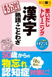 朝日脳活ブックス 思いだしトレーニング 漢字熟語・ことわざ 特選