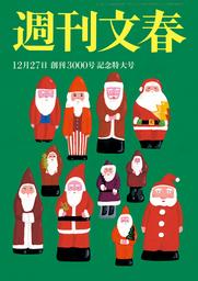 週刊文春 12月27日号