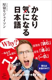かなり気になる日本語