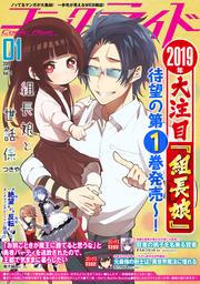 コミックライド2019年1月号(vol.31)