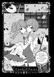 BLおとぎ話~乙女のための空想物語~4【ヘンゼルとグレーテル】Candy☆Twins