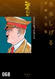 20世紀の狂気 ヒットラー 他 水木しげる漫画大全集
