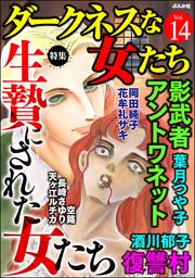ダークネスな女たち生け贄にされた女たち Vol.14