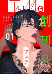 Tulle vol.1 ◆創刊号◆