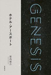 ホテル・アースポート-Genesis SOGEN Japanese SF anthology 2018-