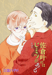 花丸漫画 佐倉叶にはヒミツがある 第14話