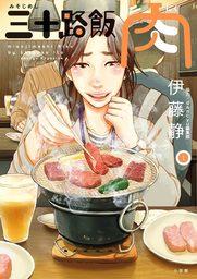 三十路飯 肉(1)【期間限定 試し読み増量版】